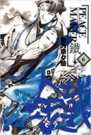 PEACE MAKER 鐵 6 ブレイドコミックスEX