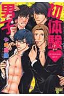初体験・男子 ジュネットコミックス 57 ピアスシリーズ 248