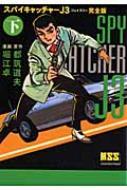 スパイキャッチャーJ3 完全版 下 マンガショップシリーズ