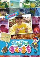 NHK DVD たんけん ぼくのまち 〜茨城県編〜(仮)