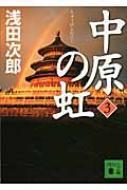 中原の虹 3 講談社文庫