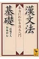 漢文法基礎 本当にわかる漢文入門 講談社学術文庫