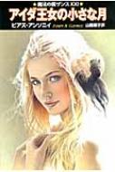 アイダ王女の小さな月 魔法の国ザンス 21 ハヤカワ文庫FT