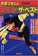 8マンザ・ベスト少年マガジン復刻扉画