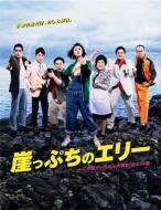 崖っぷちのエリー 〜この世でいちばん大事な「カネ」の話 DVD-BOX