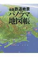 全国鉄道絶景パノラマ地図帳