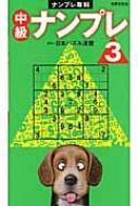 ローチケHMV日本パズル連盟/中級ナンプレ 3