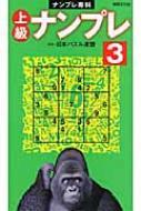 HMV&BOOKS online日本パズル連盟/上級ナンプレ 3