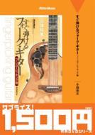 すぐ弾けるフォーク ギター フィンガー ピッキング編