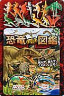 恐竜フィギュア図鑑