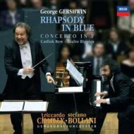 ラプソディ・イン・ブルー、ピアノ協奏曲、『キャットフィッシュ・ロウ』、他 ボラーニ、シャイー&ゲヴァントハウス管