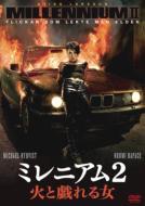 ローチケHMVMovie/ミレニアム 2: 火と戯れる女