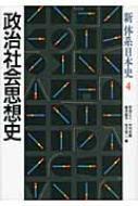 政治社会思想史 新体系日本史