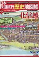 日本鉄道旅行歴史地図帳 全線全駅全優等列車 6号 新潮「旅」ムック