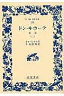 ドン・キホーテ 前篇2 ワイド版岩波文庫