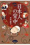 日本人の背中 欧米人はどこに惹かれ、何に驚くのか 集英社文庫