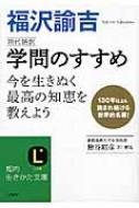 現代語訳 学問のすすめ 知的生きかた文庫