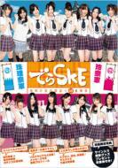 SKE48/でらske 夜明け前の国盗り48番勝負 珠理奈軍vs玲奈軍