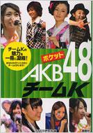 Pocket AKB48 Team K