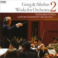 グリーグ:抒情組曲、2つの悲しい旋律、シベリウス:ポヒョラの娘、夜の騎行と日の出、他 尾高忠明&札幌交響楽団