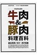 プロのための牛肉&豚肉料理百科 部位別使い分け・肉の知識 別冊専門料理