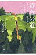 黄金の道 ストーリー・ガール 2 角川文庫