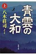 青雲の大和 上 角川文庫