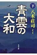 青雲の大和 下 角川文庫