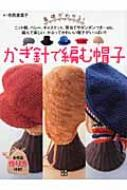 かぎ針で編む帽子 基礎がわかる!
