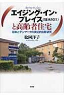 エイジング・イン・プレイスと高齢者住宅 日本とデンマークの実証的比較研究