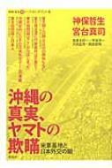 沖縄の真実、ヤマトの欺瞞 米軍基地と日本外交の軛 神保・宮台マル激トーク・オン・デマンド