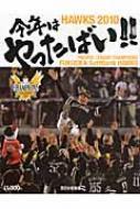 西日本新聞社/Hawks2010 今年はやったばい!!