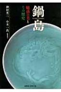 鍋島 魅惑の美とその歴史