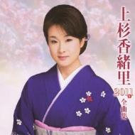 上杉香緒里2011年全曲集
