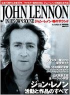 ジョン・レノン魂のサウンド 生誕70周年&没後30年ジョン・レノン活動と作品の 日経BPムック