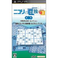 Game Soft (PlayStation Portable)/ニコリの数独+3 第二集 数独カックロ美術館ひとりにしてくれ
