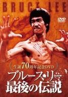 生誕70周年記念DVD 『ブルース・リー 最後の伝説』