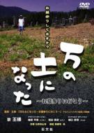 Documentary/万の土になった お墓参りに行こう