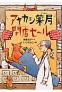 HMV&BOOKS online伊藤充子/アヤカシ薬局閉店セ-ル