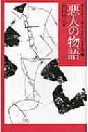 悪人の物語 中学生までに読んでおきたい日本文学