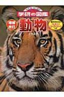 動物 ニューワイド学研の図鑑