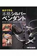 ローチケHMV書籍/自分で作る本格シルバ-ペンダント