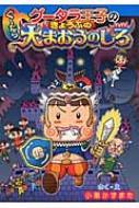 グータラ王子のぐーたらきょうふの大まおうのしろ わくわくキッズブック