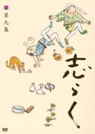 立川志らく 二十五周年傑作古典落語集 志らく 第九集