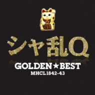 GOLDEN☆BEST シャ乱Q