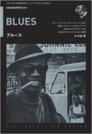 Disc Selection Series ブルース レコードコレクターズ増刊