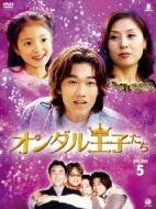 オンダル王子たち DVD-BOX5