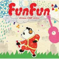 Fun Fun〜chinese J-POP covers〜