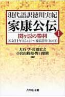 家康公伝1 関ヶ原の勝利 現代語訳徳川実紀