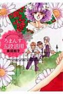 ろまんす五段活用 2 JUDY COMICS CRIE 藤田和子セレクション 2
